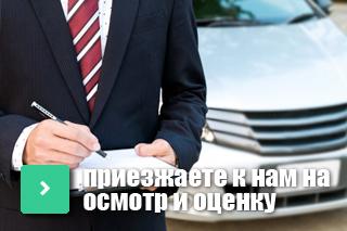 Осмотр авто и заключение договора в Автоломбард 24