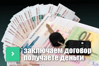 оформление документов и получение денежных средств