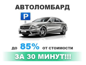 автоломбард Красноярск