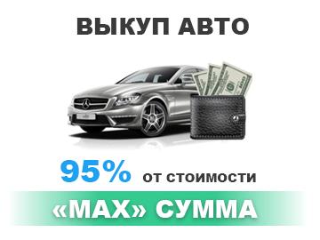 Ломбард - срочный выкуп авто в Красноярске